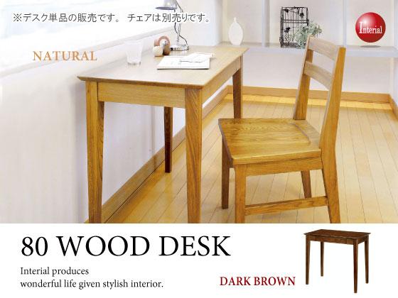 幅80cm・天然木ニレ無垢製デスク(引出し付き)