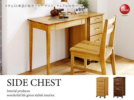 幅36cm・天然木ニレ製サイドチェスト(キャスター付き・完成品)