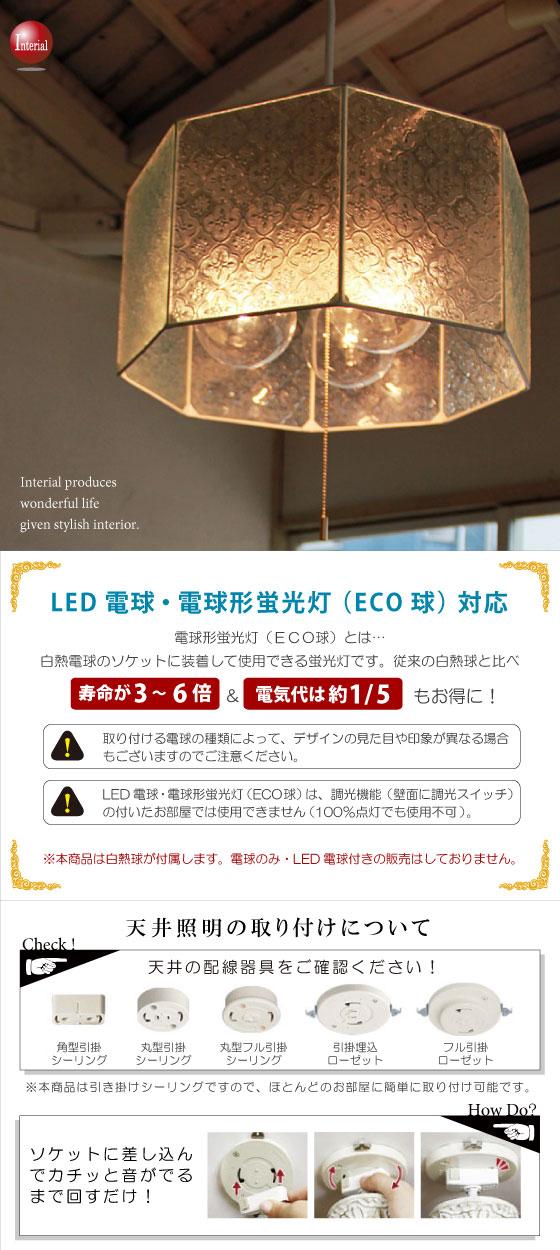 和風モダン・ガラス&木製ペンダントライト(3灯)LED電球&ECO球対応【完売しました】
