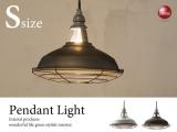 ヴィンテージデザイン・ペンダントライト・Sサイズ(1灯)LED電球&ECO球対応
