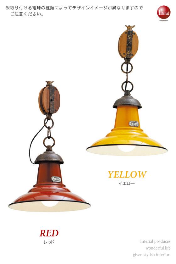 レトロデザイン・ペンダントライト(1灯)ECO球&LED球使用可能