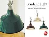 スチール製・ペンダントライト(1灯)LED電球・ECO球使用可能