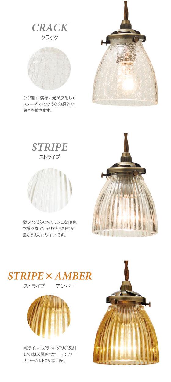 加工ガラス・ペンダントライト(1灯)LED電球・ECO球使用可能