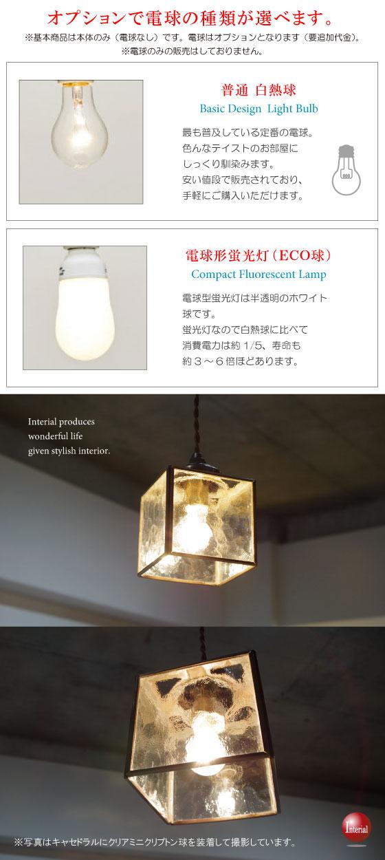 キューブガラス・ペンダントライト(1灯)LED電球&ECO球使用可能