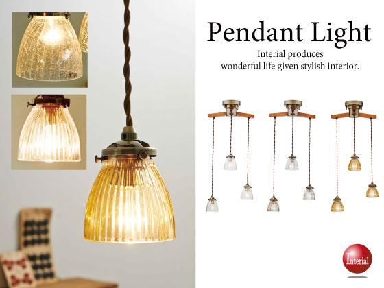 半円ガラス&木製フレーム・ペンダントライト(3灯)LED電球&ECO球使用可能