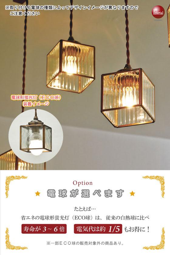 キューブガラス&木製フレーム・ペンダントライト(3灯)LED電球&ECO球使用可能
