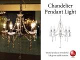 クリスタルガラス製・シャンデリア(5灯)LED電球使用可能
