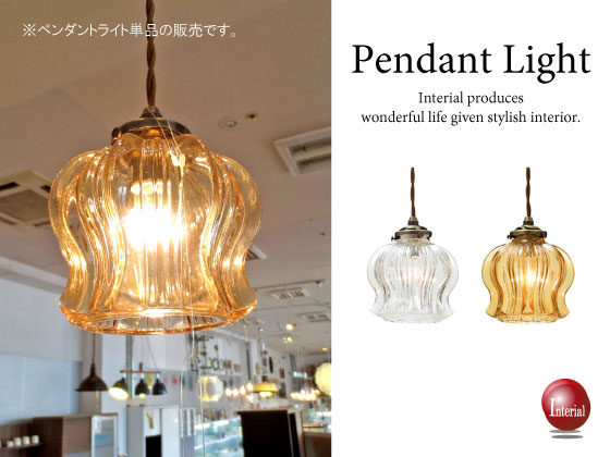 ガラスシェード・ペンダントライト(1灯)LED電球&ECO球使用可能