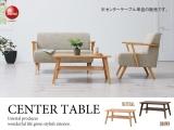 天然木アッシュ・センターテーブル