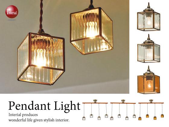 キューブガラス&木製フレーム・ペンダントライト(4灯)LED電球&ECO球使用可能