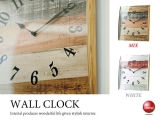 木&曲げガラス製・電波時計