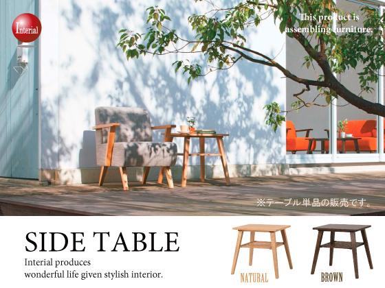 天然木アッシュ・サイドテーブル