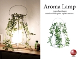 グリーンアクセサリー付・アロマテーブルランプ/LED電球&ECO球対応