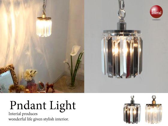 クリスタルガラス製・ペンダントライト(1灯)LED電球&ECO球使用可能