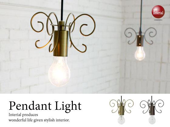 アンティーク調・ペンダントランプ(1灯)LED電球&ECO球対応