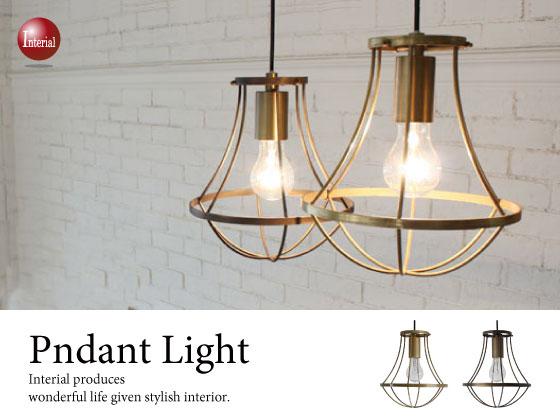 アイアンデザイン・ペンダントライト/小サイズ(1灯)LED電球&ECO球対応