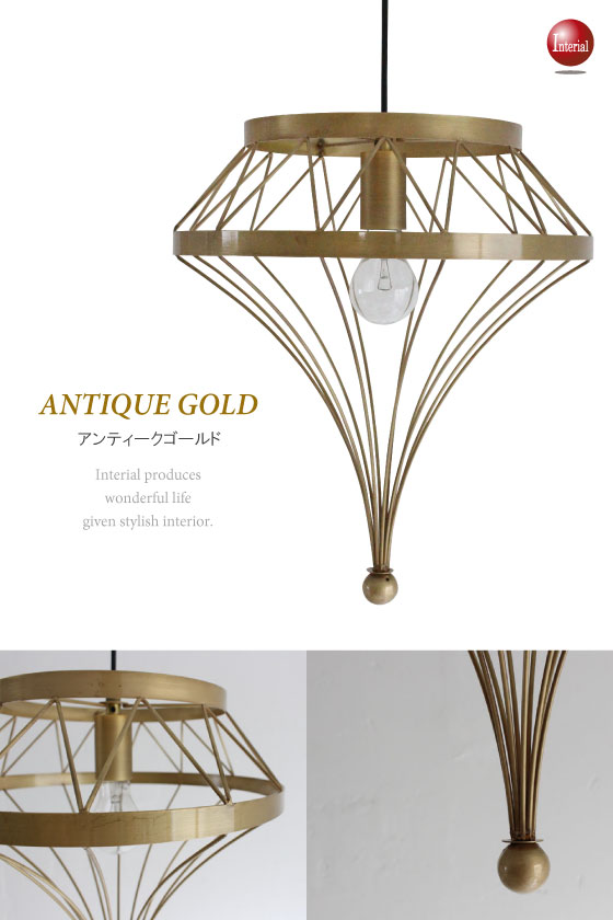 アイアンデザイン・ペンダントライト(1灯)LED電球&ECO球対応