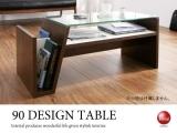ウッド&強化ガラス・デザインローテーブル