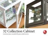 幅32cmガラスコレクションキャビネット(ワイドタイプ)完成品