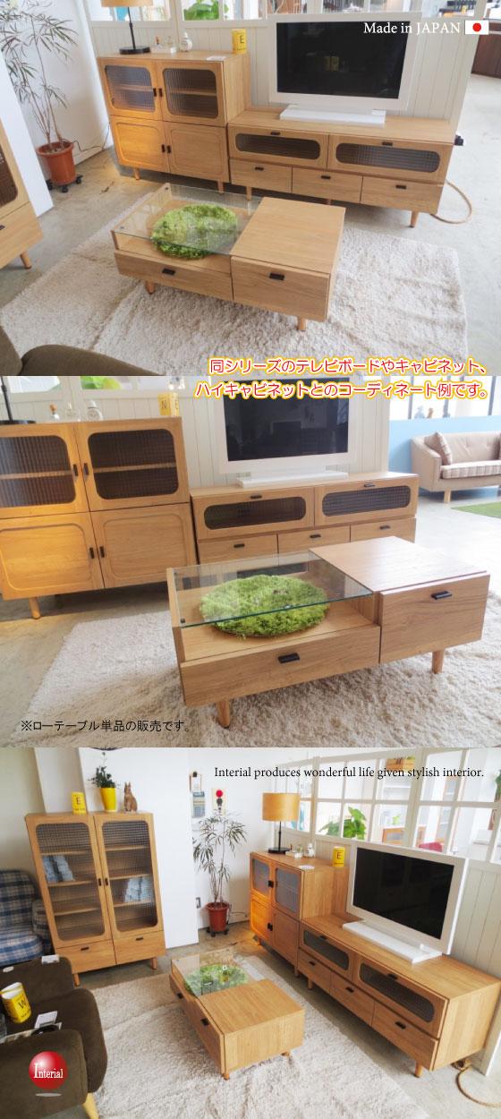 木目ナチュラル・収納付きセンターテーブル(日本製・完成品)