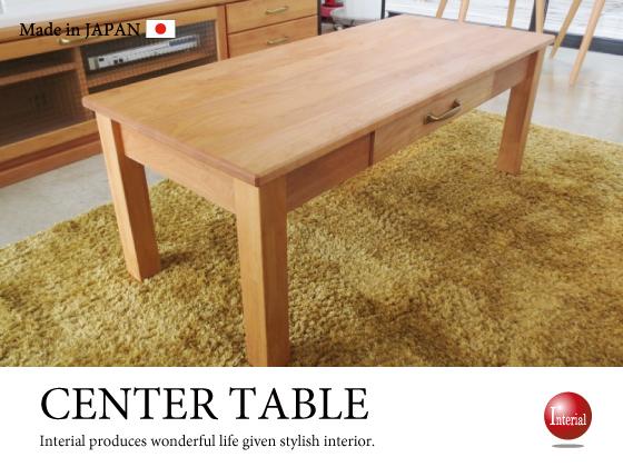 天然木アルダー材オイル塗装・幅100cmリビングテーブル(日本製・完成品)