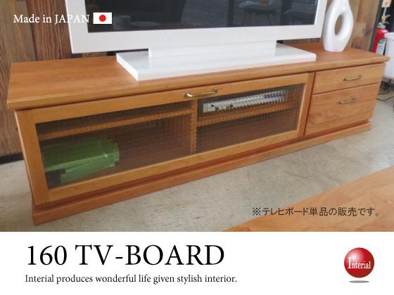 天然木アルダー材オイル塗装・幅160cmテレビボード(日本製・完成品)