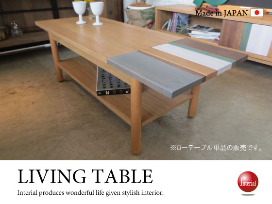 天然木オーク・北欧デザイン伸張式リビングテーブル(日本製・完成品)【完売しました】