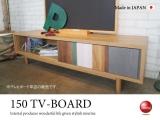 天然木オーク材・幅150cmテレビボード(日本製・完成品)