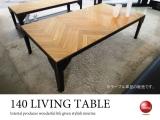 天然木オーク&ブラックスチール製・幅140cmリビングテーブル