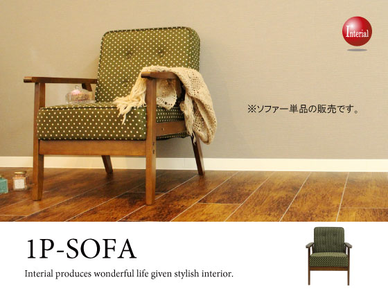 天然木&ファブリック製・1人掛けソファー(ドット×グリーン)