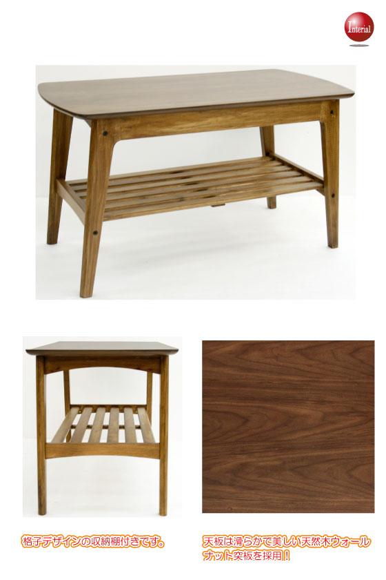 天然木ウォールナット製・幅90cmリビングテーブル