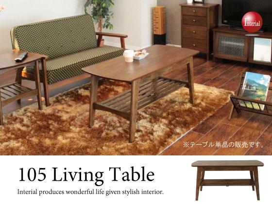 天然木ウォールナット製・幅105cmリビングテーブル