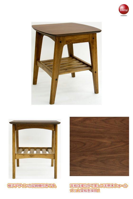 天然木ウォールナット製・サイドテーブル