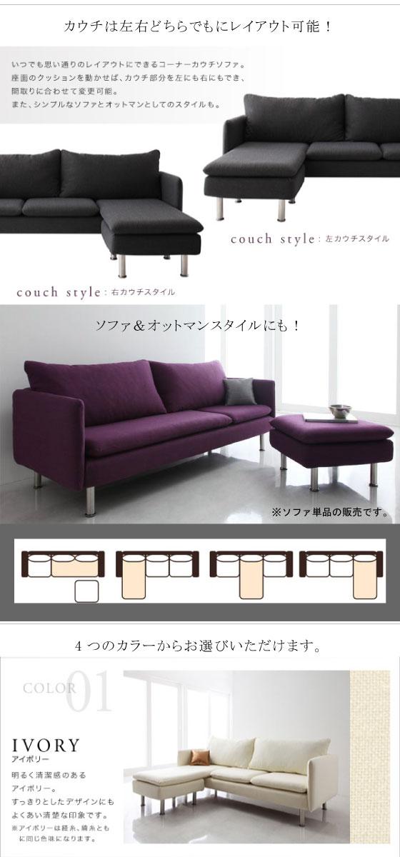 選べる4色!モダンデザイン・5WAYカウチソファー(幅175cm)