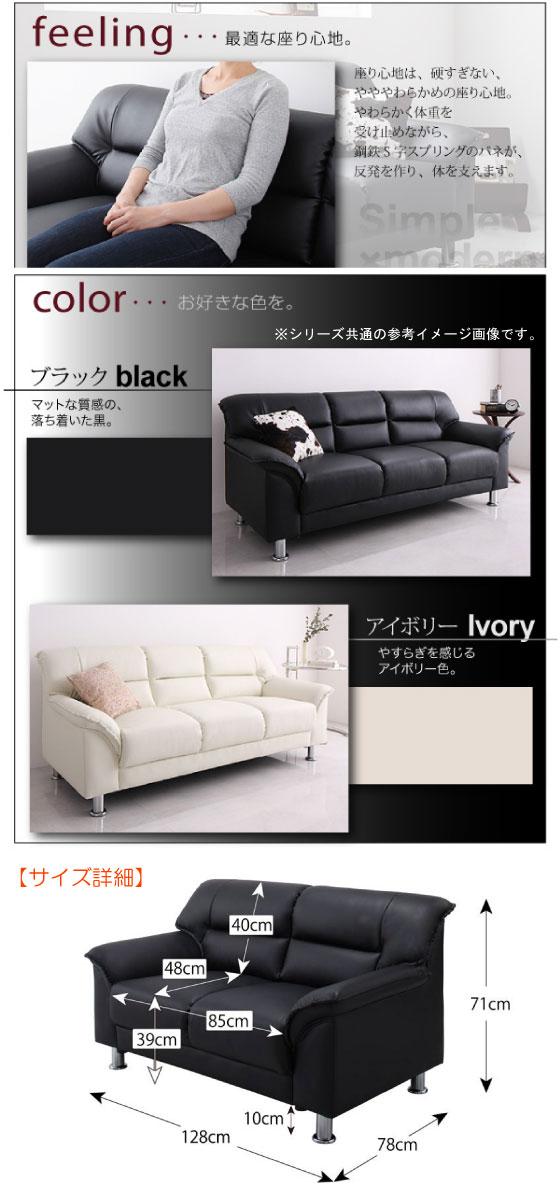 PVCレザー&スチール製・2人掛けソファー(ブラック)完成品