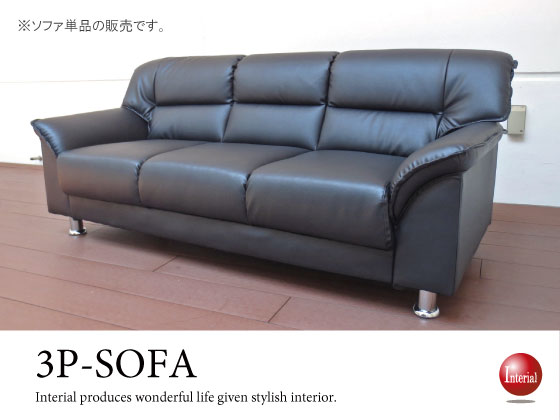 幅171cm・合成レザー製・3人掛けソファー(完成品)ブラック