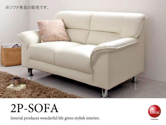 幅128cm・合成レザー製・2人掛けソファー(完成品)ホワイト