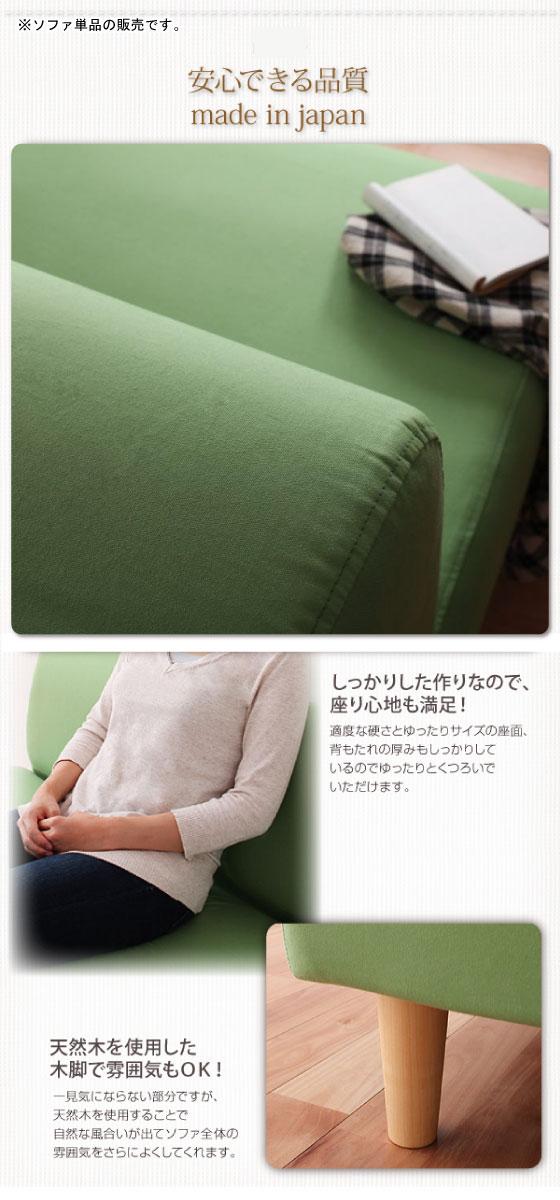 選べる4色!ファブリック張り2人掛けソファー(日本製・完成品)