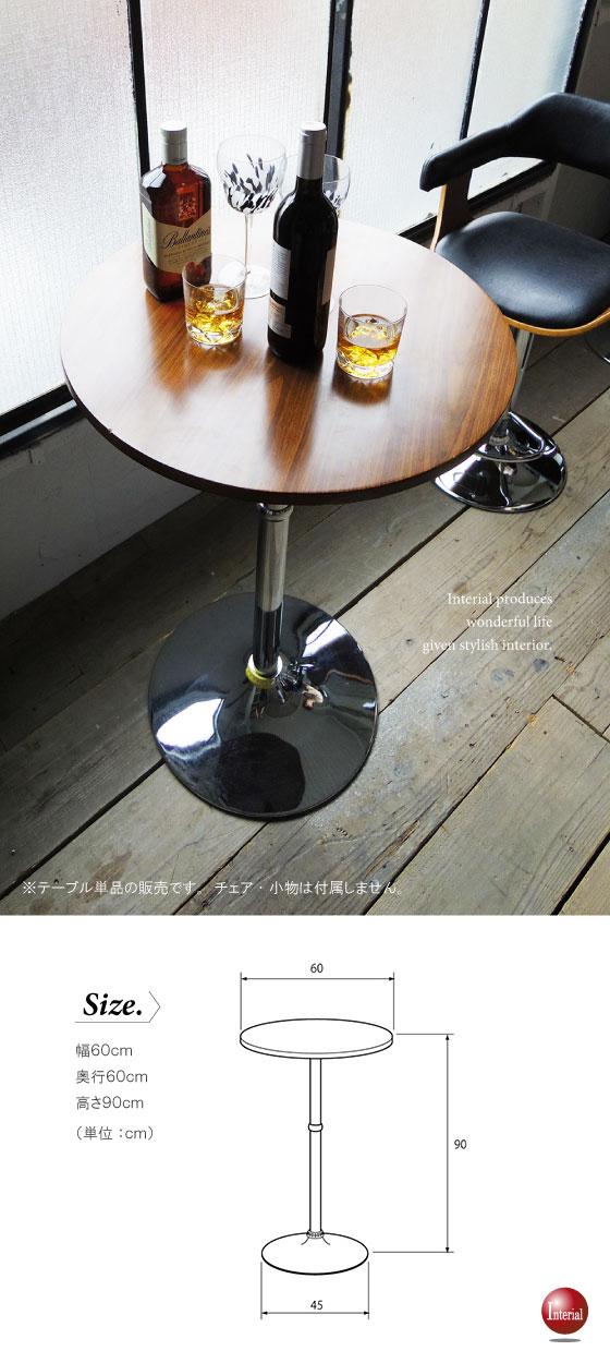 円形デザイン・カウンターテーブル