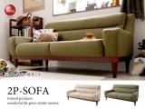 ファブリック&ウッド製・2人掛けソファー(幅160cm)