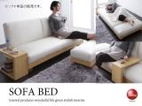 幅180cm・PVCレザー製・ソファーベッド(ミニテーブル付き)ホワイト
