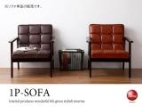 幅65cm・PVCレザー製・1人掛けソファー