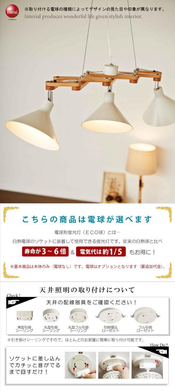 天然木オーク材&スチール製・北欧ペンダントライト(3灯)LED&ECO球使用可能【完売しました】
