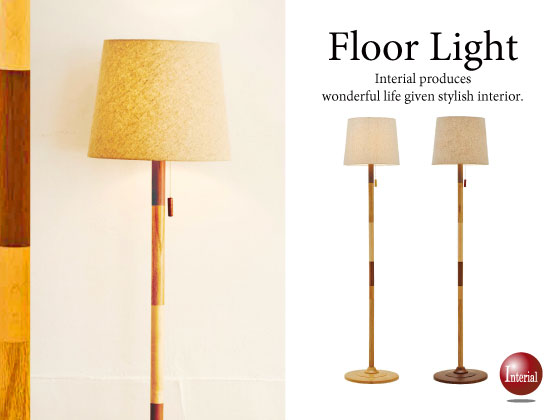 天然木&ファブリック製・フロアライト(1灯)LED電球&ECO球対応
