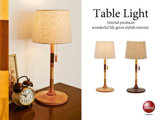 天然木&ファブリック製・テーブルライト(1灯)LED電球&ECO球対応