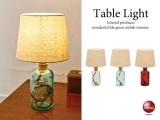 ファブリック&ガラス瓶・テーブルランプ(1灯)