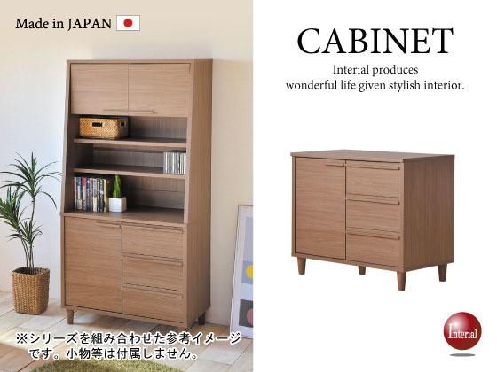 北欧ナチュラル・幅79cmキャビネット(木目ブラウン)日本製