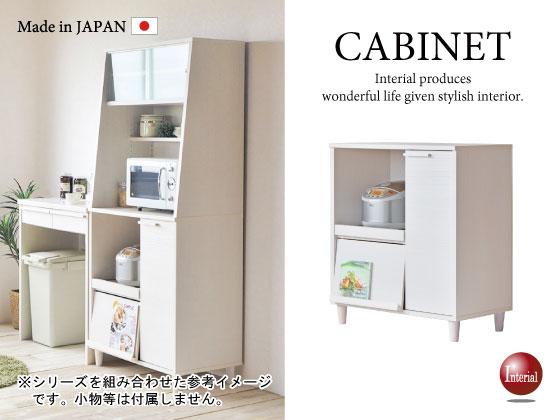 モダンテイスト・幅79cmキャビネット(木目ホワイト)日本製