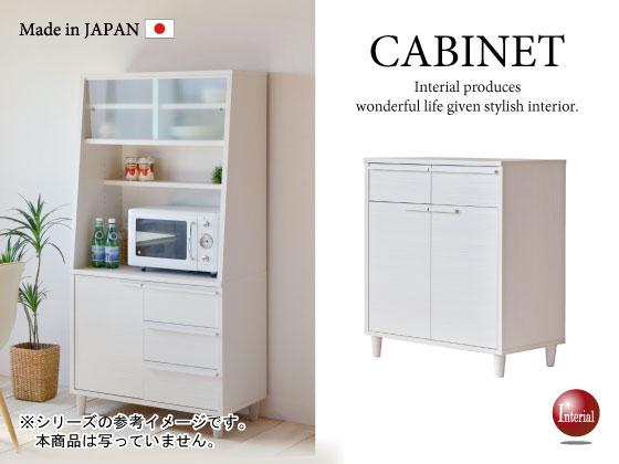 モダンデザイン・幅79cmキッチンキャビネット(木目ホワイト)日本製