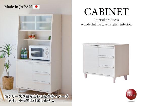 モダンテイスト・幅79cmキッチンキャビネット(木目ホワイト)日本製